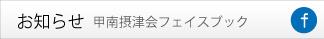 摂津会FBタイトル