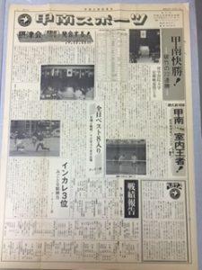 甲南スポーツ紙