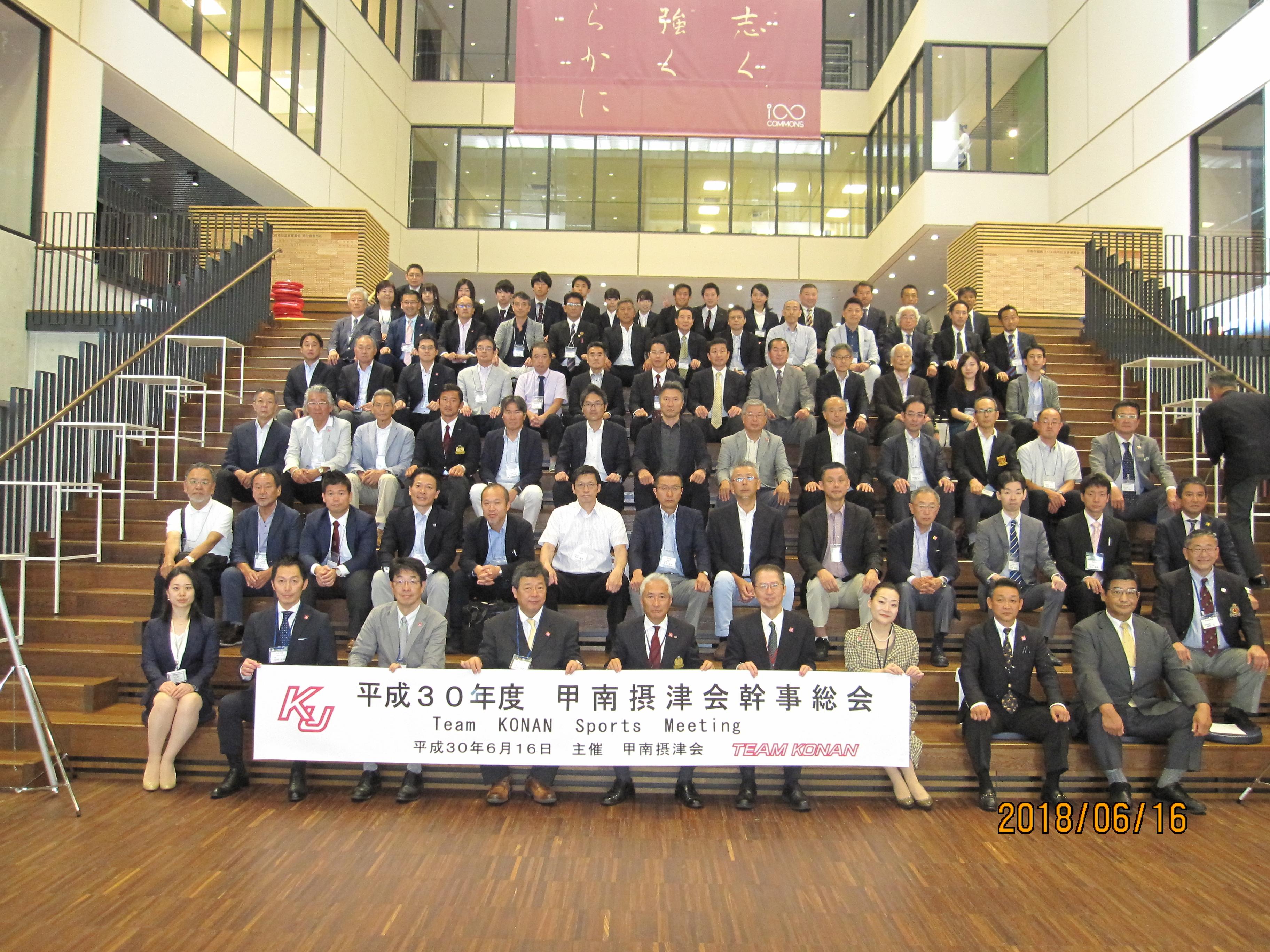 平成30年幹事総会