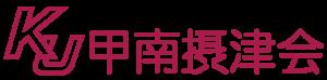 甲南学園体育会OB・OG会連合会
