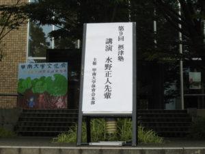 摂津塾講演会①