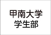 甲南大学学生部